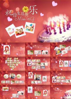 红色喜庆唯美生日快乐电子相册动态PPT模板