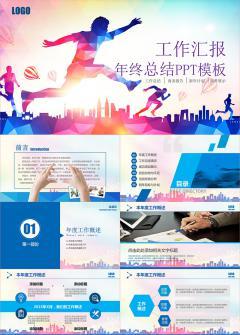 2016奔跑吧炫彩工作报告总结动态PPT模板