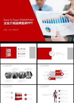 红灰系列创意图形品牌宣讲企业介绍