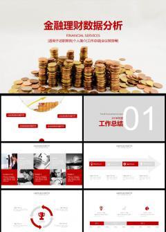 金融理财数据分析财务报告