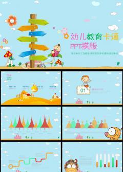 幼儿教育卡通PPT模版