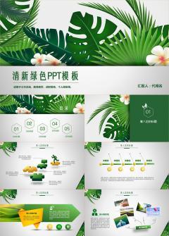 清新绿色教育教学培训述职报告PPT模板