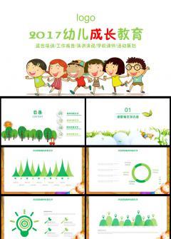 卡通幼儿成长教育儿童招生开学PPT课件