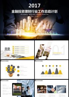 金融投资理财行业工作总结计划