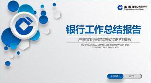 中国建设银行总结汇报PPT模板