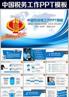 蓝色大气中国税务国税地税局工作通用PPT