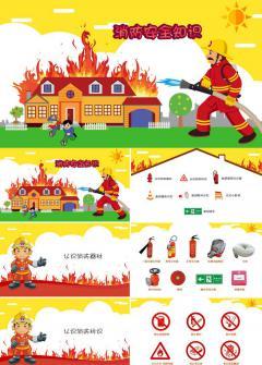 火灾防火校园消防安全教育PPT课件