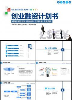 创业融资计划书