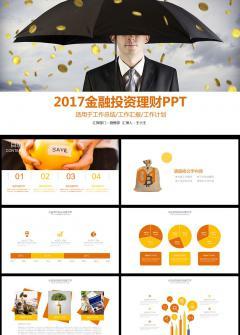 2017金融投资理财PPT