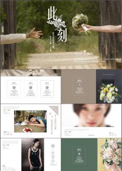 时尚婚礼开场视频电子相册表白婚庆ppt