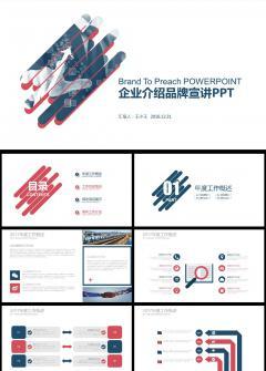 创意图形红蓝色简约品牌宣讲企业介绍