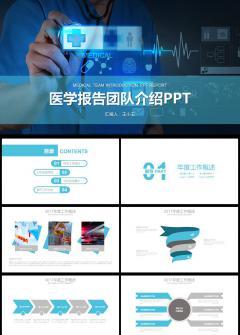 医疗卫生医学报告团队介绍PPT
