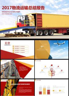 2017物流运输总结报告