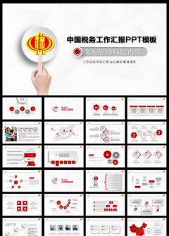 最新中国税务国税局2016年工作计划PPT模板