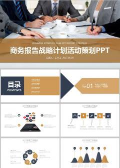 商务报告战略计划活动策划
