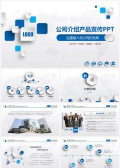 蓝色大气企业宣传商业推广PPT模板