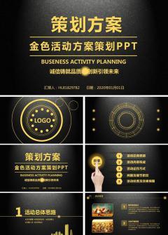 大气活动策划营销策划公关活动方案PPT