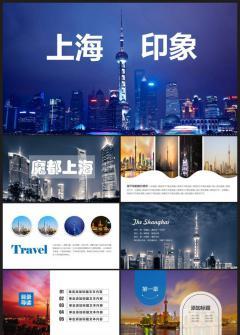 高清摩天大楼魅力上海旅游介绍PPT模板下载