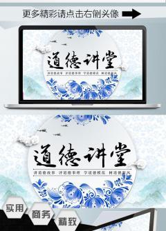 (中国风青花瓷)道德讲堂PPT模板下载