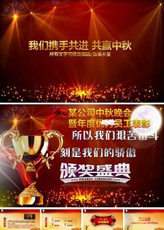 中国风中秋节颁奖典礼动态ppt模板
