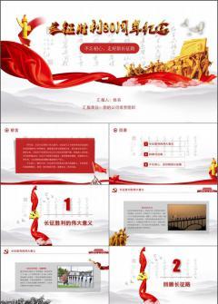 红色大气纪念长征胜利80周年PPT模板