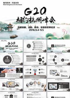 中国风大气G20杭州峰会PPT模板下载