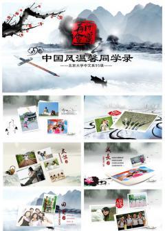 中国风水墨温馨同学录PPT模板