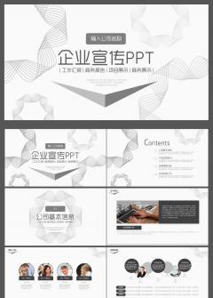 黑白线条企业宣传项目合作ppt模板
