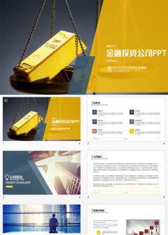 金融投资公司介绍宣传融资PPT模板