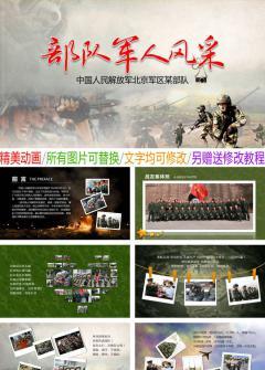 部队军队武警军人电子相册PPT模板
