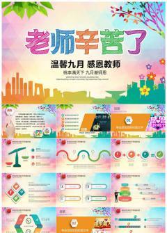 精美炫彩创意感恩教师节活动通用主题PPT模板下载