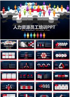 人际企业管理员工培训网络信息PPT模板