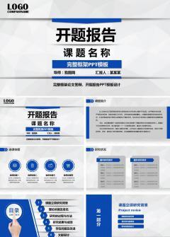 蓝色开题报告PPT论文答辩PPT模板