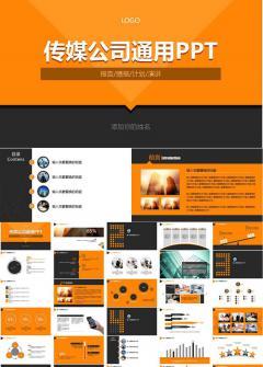 橙色传媒公司通用ppt模板