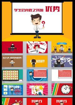 动态校园风格或竞选宣传动态PPT模板