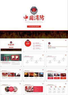 中国消防安全防火救援动态PPT模板下载