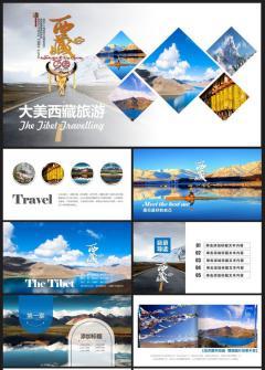让心去旅行西藏旅行旅游动态PPT模板下载