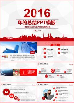 红色时尚大气通用型商务工作总结汇报模板