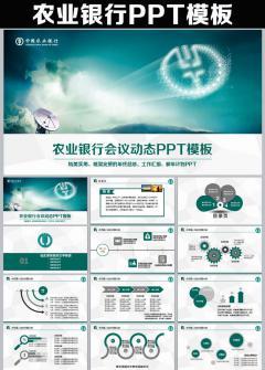 时尚简约中国农业银行工作总结计划PPT模板