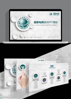 微立体国家电网公司国网动态PPT模板