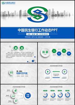 微立体中国民生银行工作总结计划PPT模板