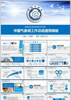 蓝色大气中国气象局工作总结计划PPT模板