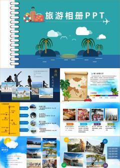 家庭度假自助旅游摄影电子相册PPT模板