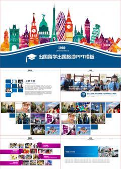 出国留学国外旅游PPT模板