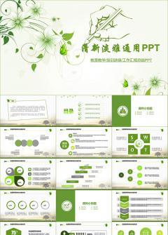 绿色清新淡雅教学培训课件ppt模板