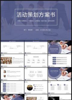 框架完整的活动策划方案书品牌推广ppt模板