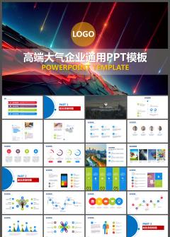 产品推广网络推广广告创意PPT模板