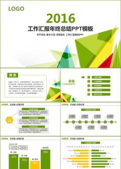 绿色清新工作汇报年终总结PPT模板.pptx