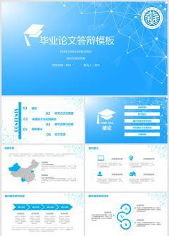 动态蓝色毕业论文开题报告答辩模板
