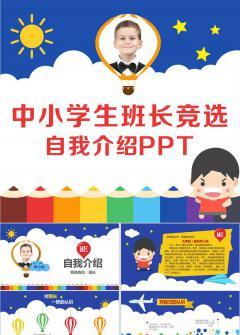 小学竞选班长班级干部演讲发言稿PPT模板